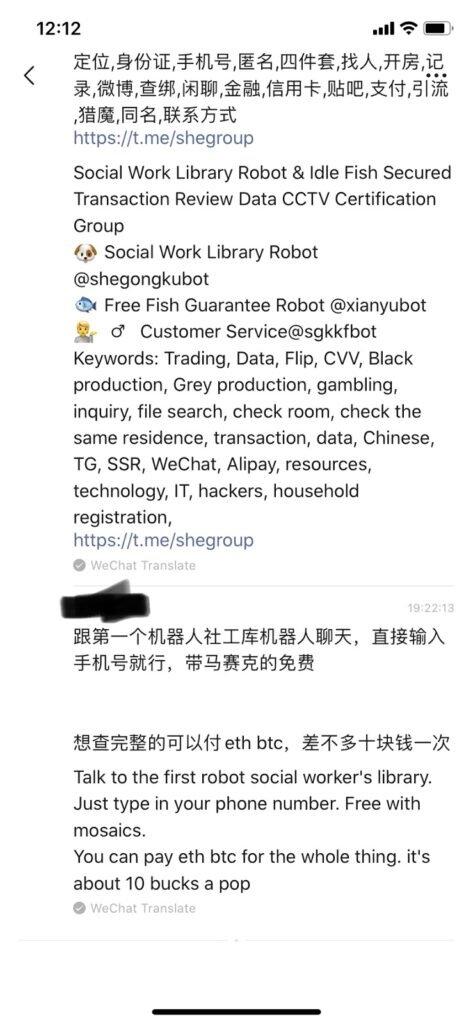 weibo data leak