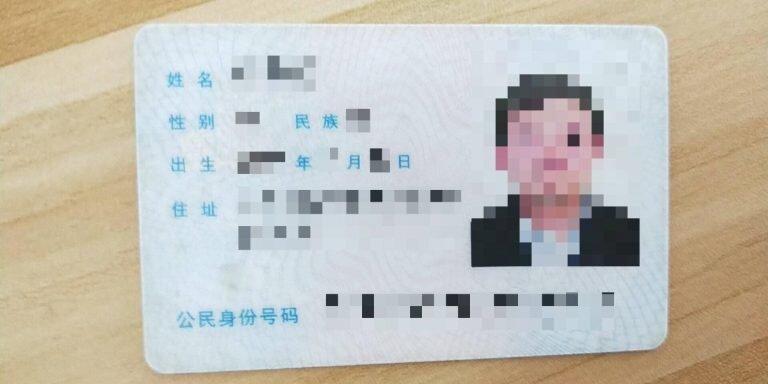 chinese-ID-card-1-KYC-data