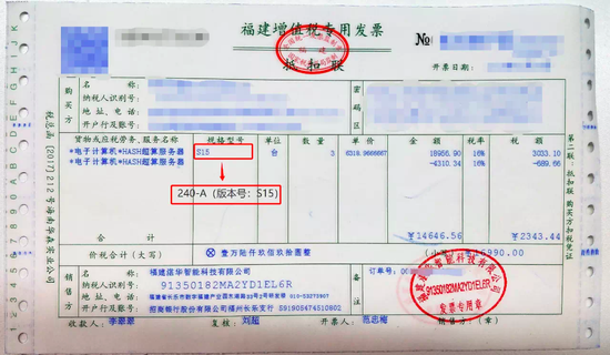 A Bitmain invoice showing the stamp of CTO Zhan
