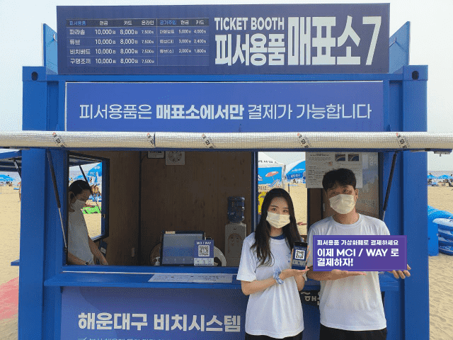 Busan beach taking crypto payment