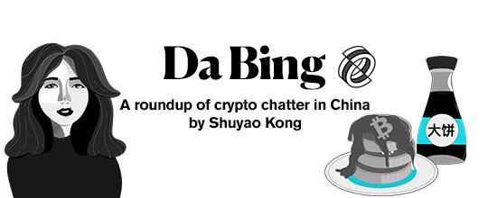 Da Bing header new