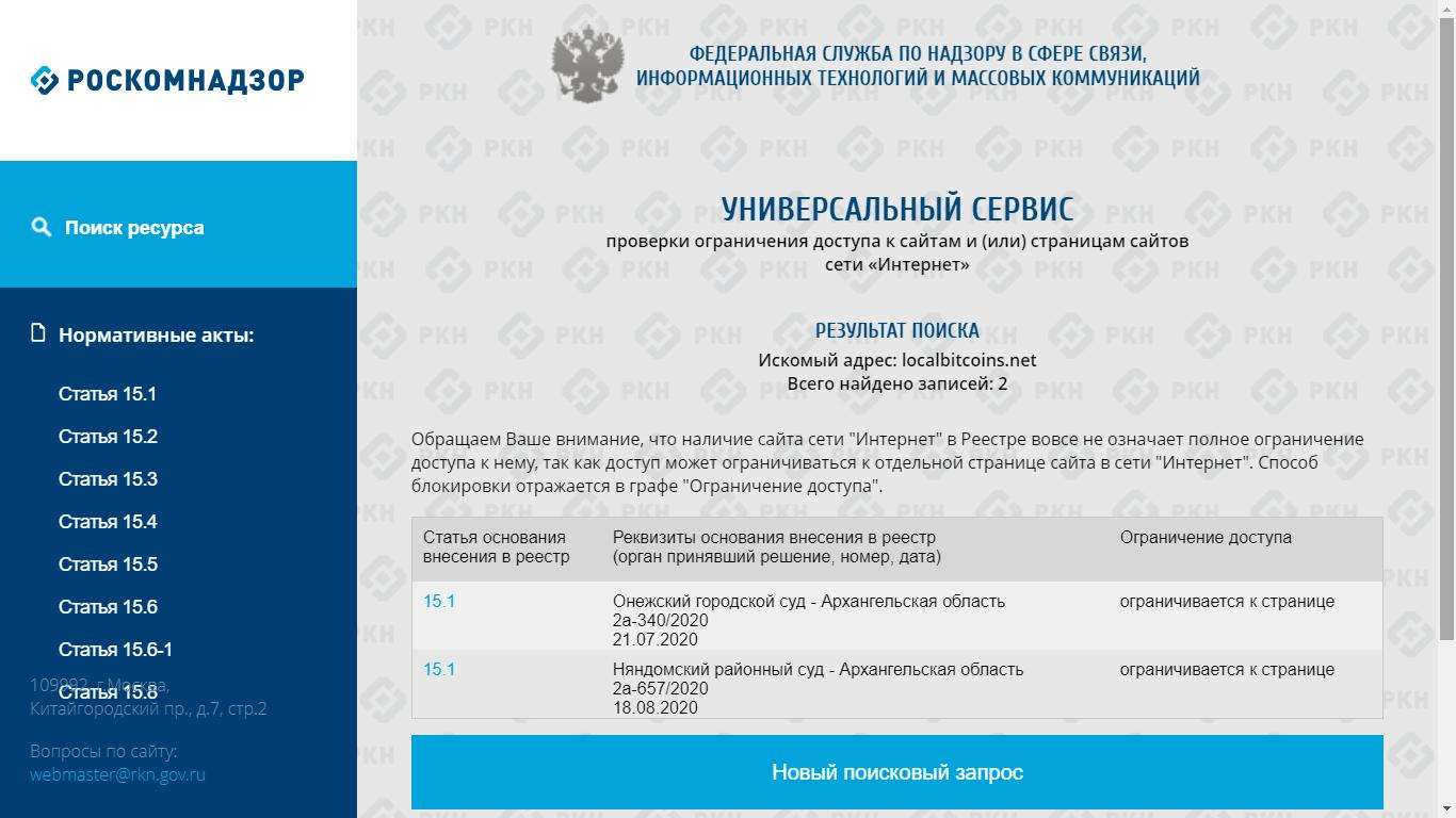 Russian on LocalBitcoins